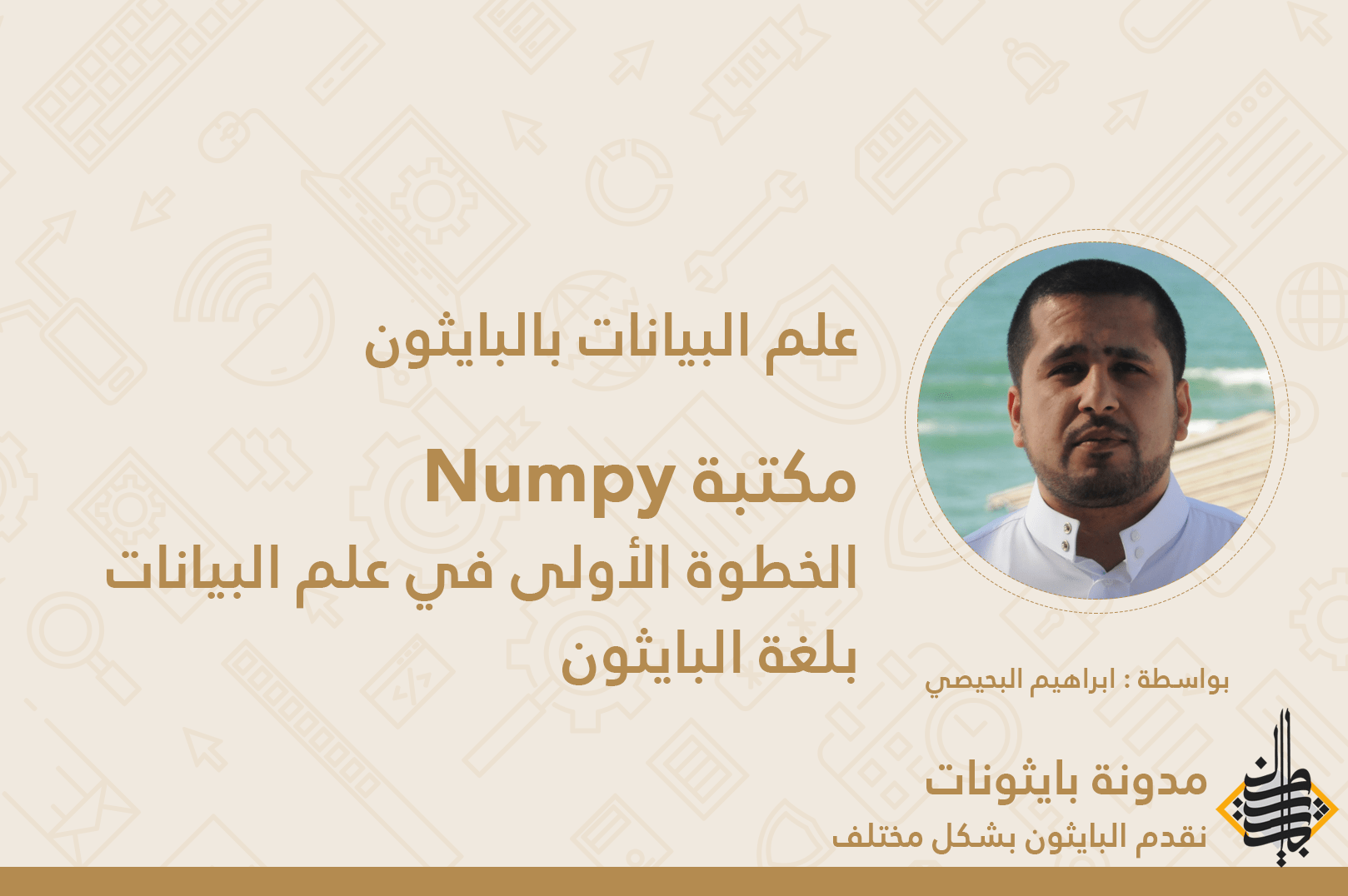مكتبة Numpy - الخطوة الأولى في علم البيانات بلغة البايثون