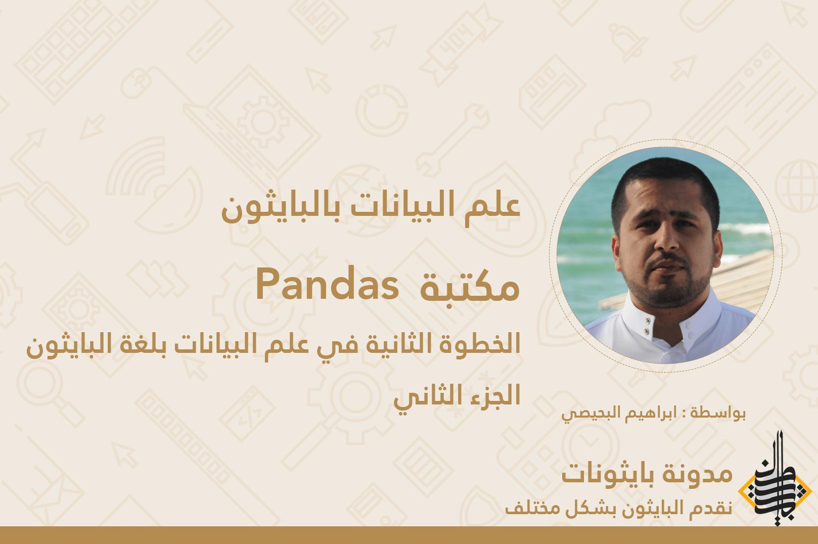 مكتبة pandas – الخطوة الثانية في علم البيانات بلغة البايثون – الجزء الثاني
