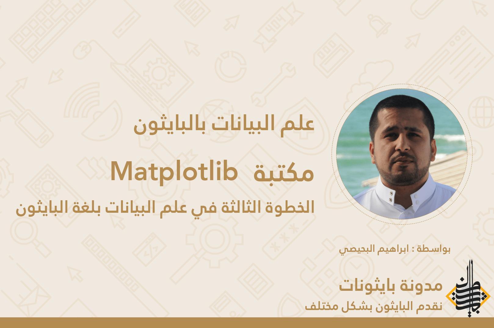 مكتبة Matplotlib - الخطوة الثالثة في علم البيانات بالبايثون