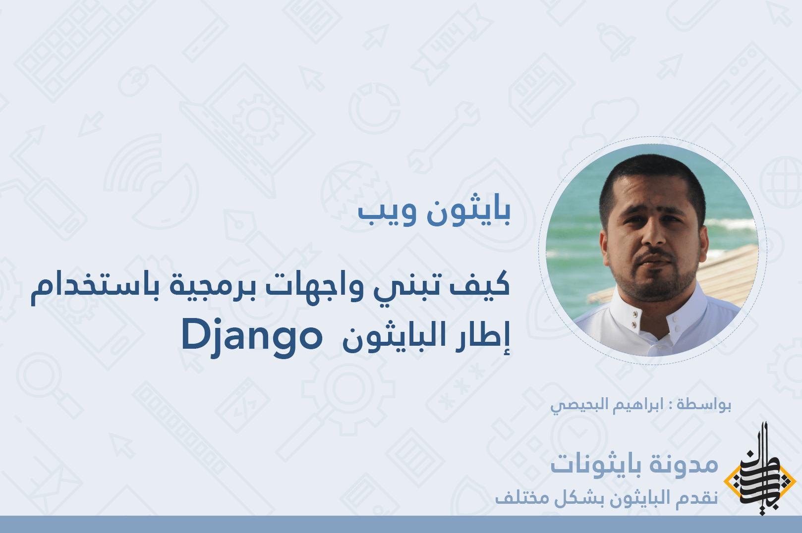 كيف تبني RESTful API باستخدام إطار البايثون Django