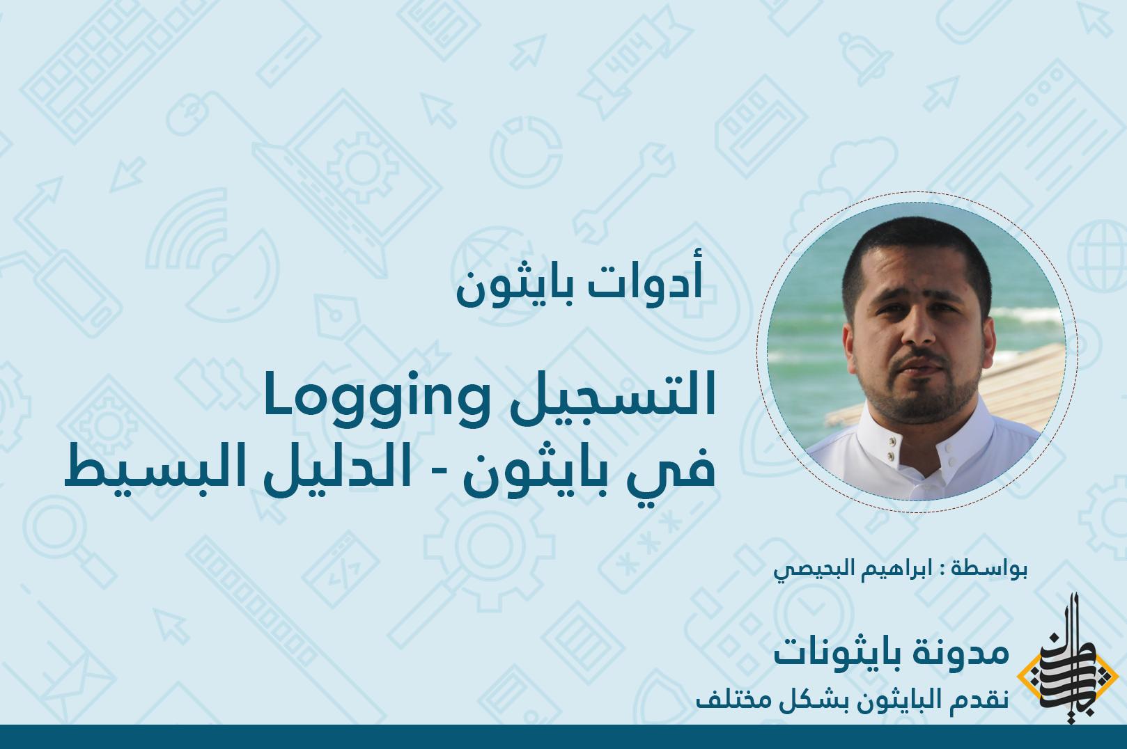 التسجيل Logging في البايثون - الدليل البسيط
