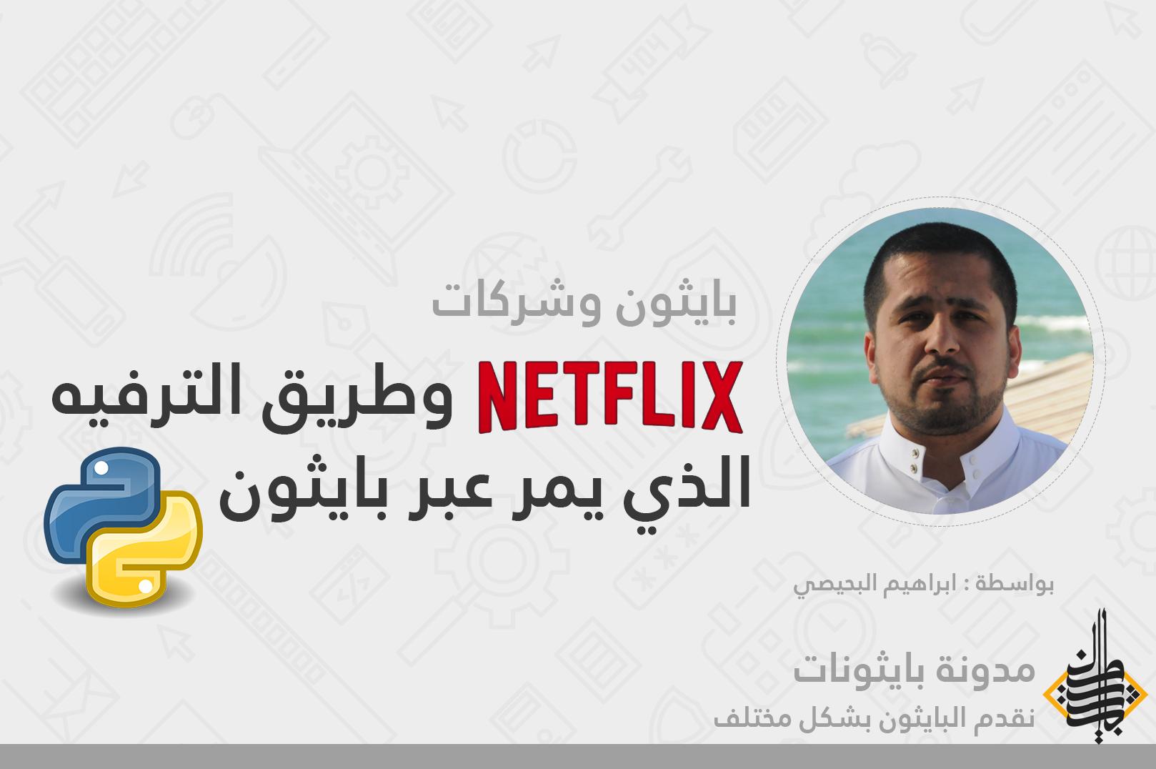 شركات وبايثون - Netflix وطريق الترفيه الذي يمر عبر البايثون