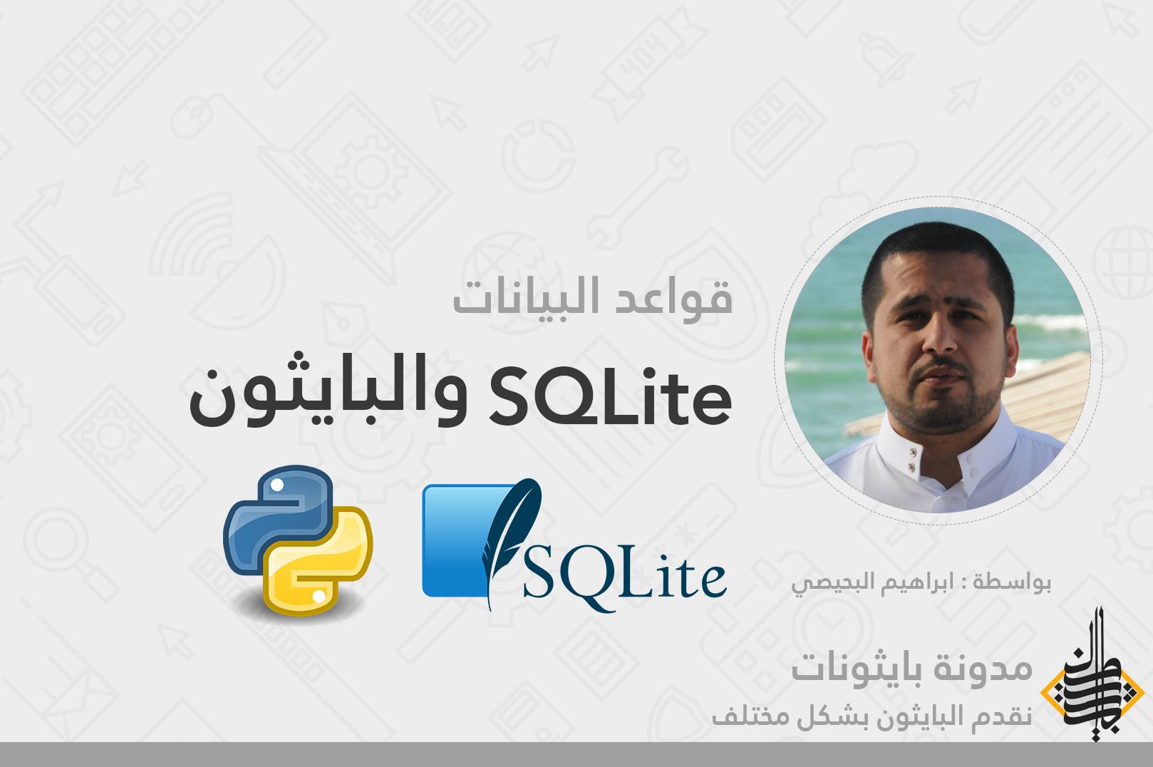 قواعد البيانات SQLite والبايثون - كيف تُنشئ قاعدة بيانات وتتعامل معها