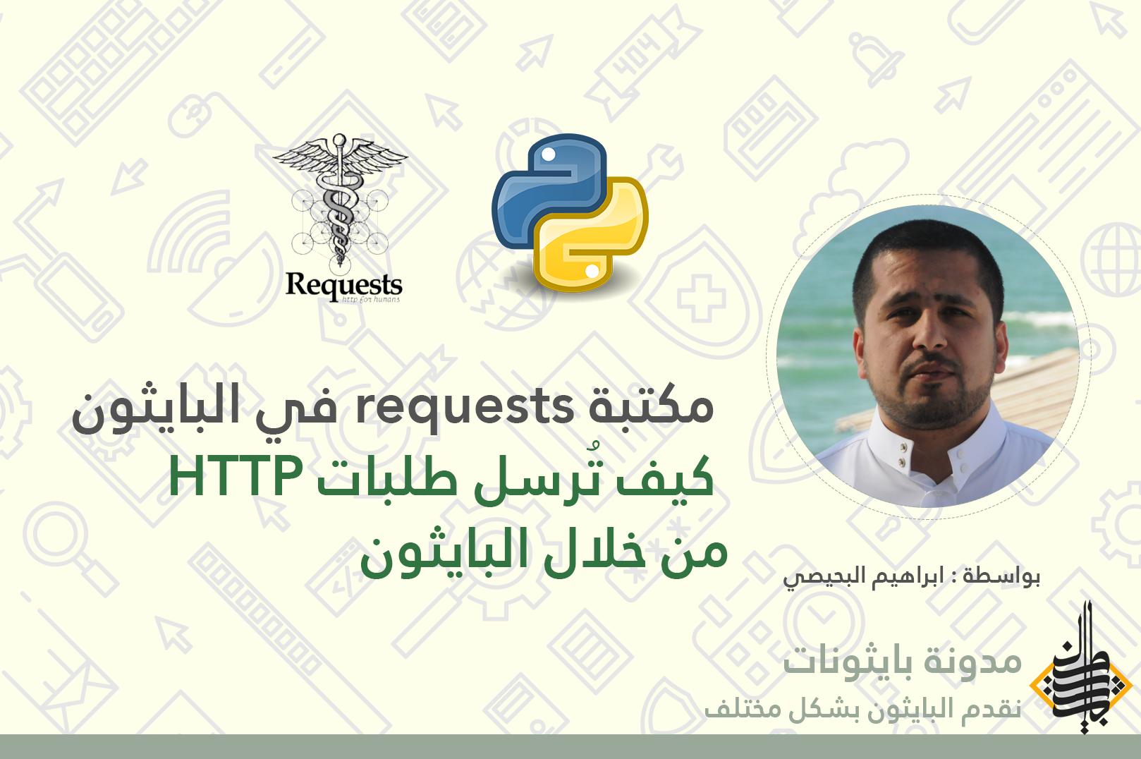 مكتبة requests في البايثون - كيف تُرسل طلبات HTTP من بايثون