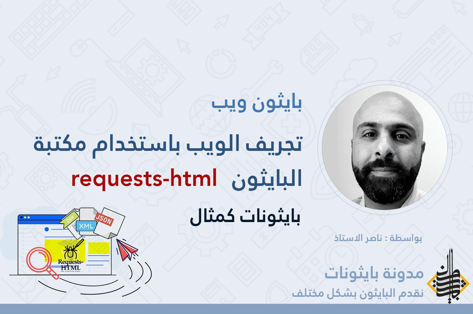 تجريف الويب باستخدام مكتبة البايثون reqursdts-html - بايثونات كمثال