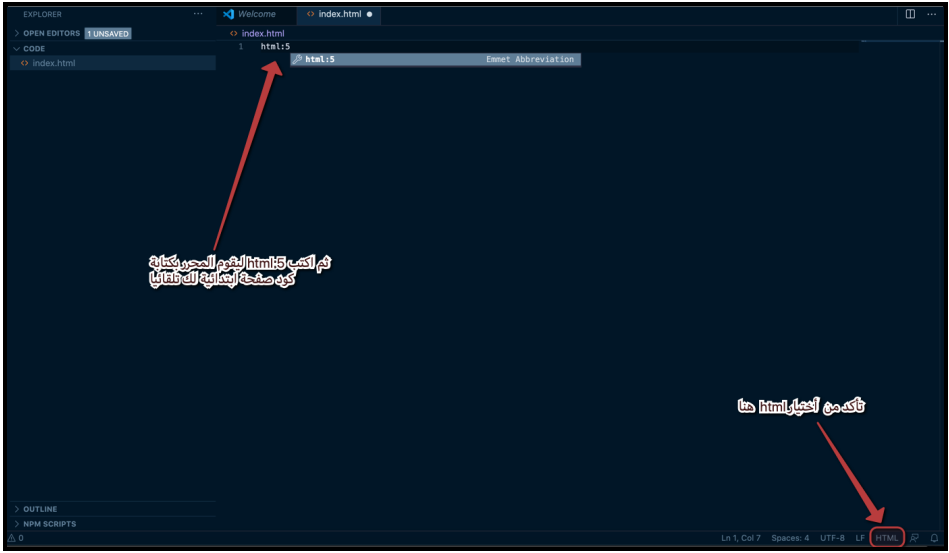 تفعيل Html في VS Code